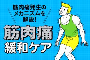 筋肉痛発生のメカニズムを解説!筋肉痛緩和ケア