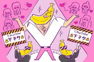バナナのこと見くびってた。お前すごいんだってな。